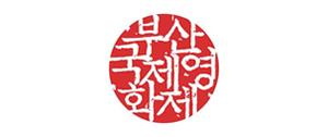 부산국제영화제