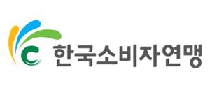 한국소비자연맹