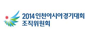 인천아시아경기대회조직위원회