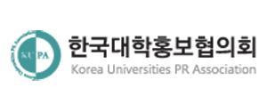 한국대학홍보협의회