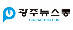 광주뉴스통