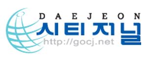 대전시티저널