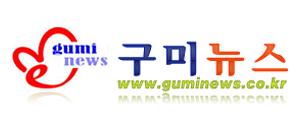 구미IT뉴스