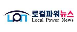 LPN로컬파워통신